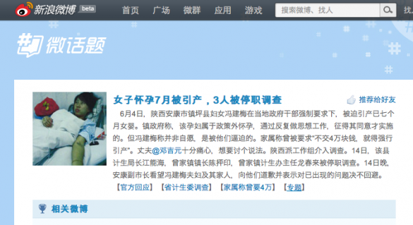 Weibo.com sets a webpage for the abortion case